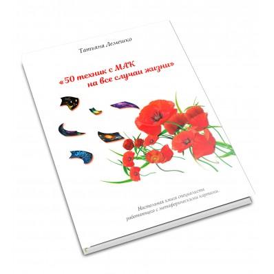 Электронная книга 50 техник с МАК на все случаи жизни