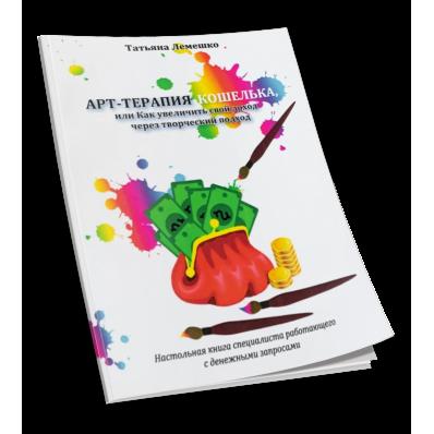 Электронная книга Арт-терапия кошелька - техники для работы с денежными запросами