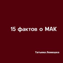 15 ФАКТОВ О МАК
