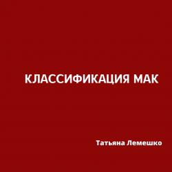 КЛАССИФИКАЦИЯ КОЛОД