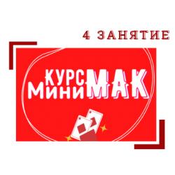 ТВОЙ БИЛЕТ В МИР МАК