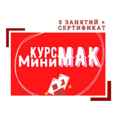 Мини-МАК-курс