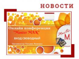 Бесплатная онлайн конференция о МАК
