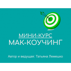 Мини-курс МАК-КОУЧИНГ.СТАРТ