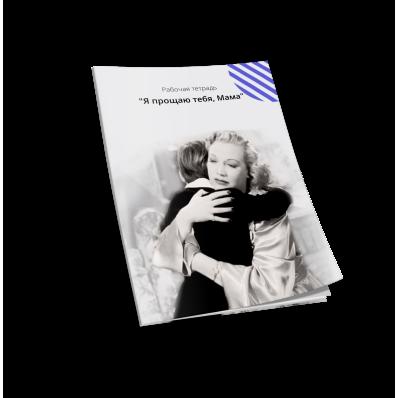 Рабочая тетрадь - практикум для проработки обид на родителей
